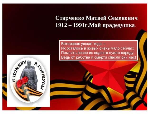 Старченко Матвей Семенович 1912 – 1991г.Мой прадедушка. Ветеранов уносят годы...