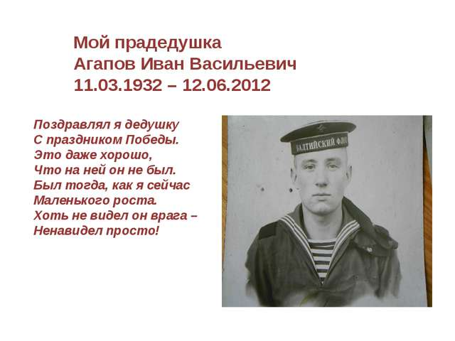 Мой прадедушка Агапов Иван Васильевич 11.03.1932 – 12.06.2012 Поздравлял я де...