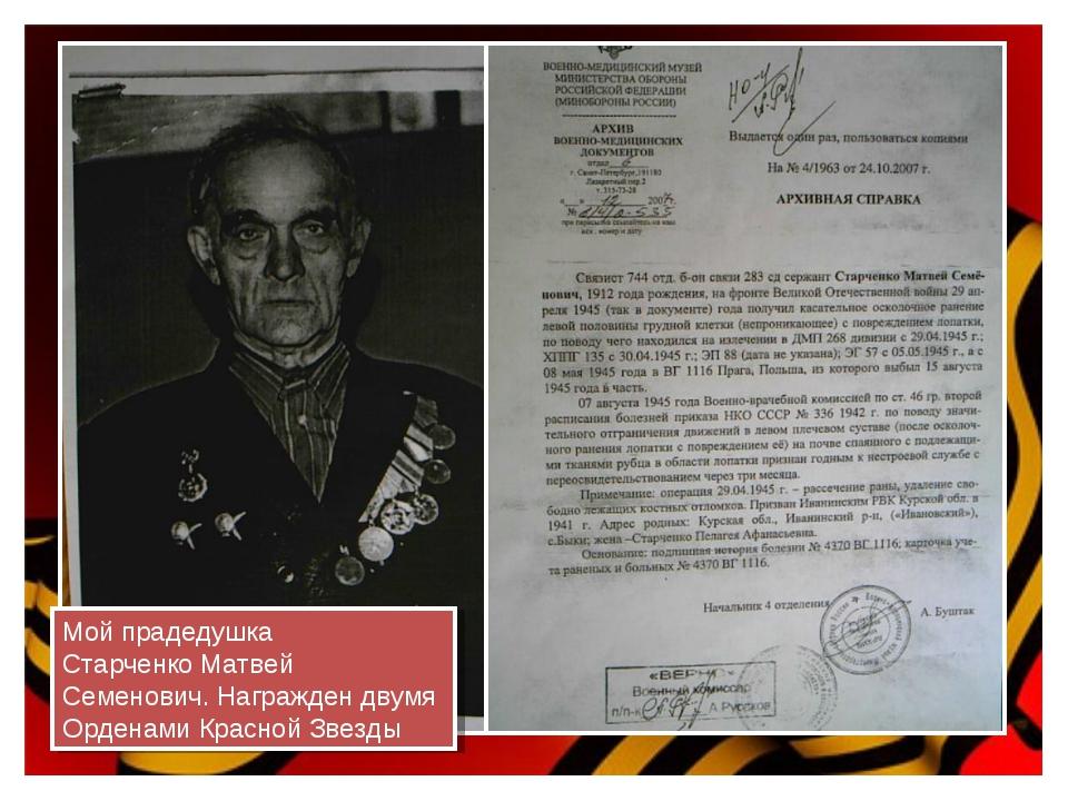 Мой прадедушка Старченко Матвей Семенович. Награжден двумя Орденами Красной З...