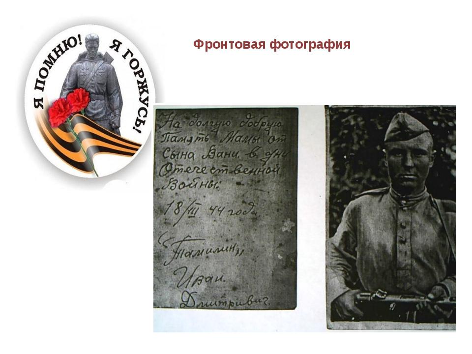 Федор Федорович Макарченков, мой прадедушка, со слезами на глазах вспоминал г...