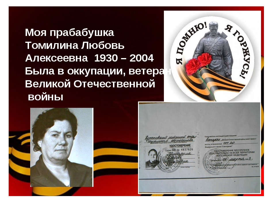Моя прабабушка Томилина Любовь Алексеевна 1930 – 2004 Была в оккупации, ветер...