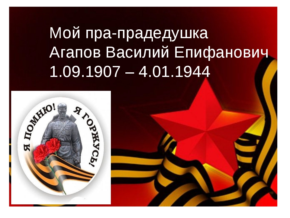 Мой пра-прадедушка Агапов Василий Епифанович 1.09.1907 – 4.01.1944
