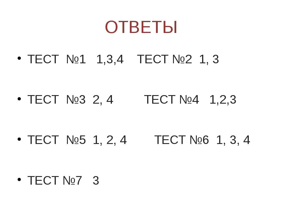 ОТВЕТЫ ТЕСТ №1 1,3,4 ТЕСТ №2 1, 3 ТЕСТ №3 2, 4 ТЕСТ №4 1,2,3 ТЕСТ №5 1, 2, 4...