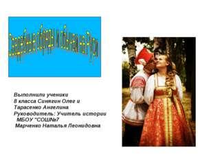 Выполнили ученики 8 класса Синягин Олег и Тарасенко Ангелина Руководитель: Уч