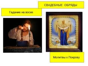. Гадание на воске Молитвы к Покрову СВАДЕБНЫЕ ОБРЯДЫ