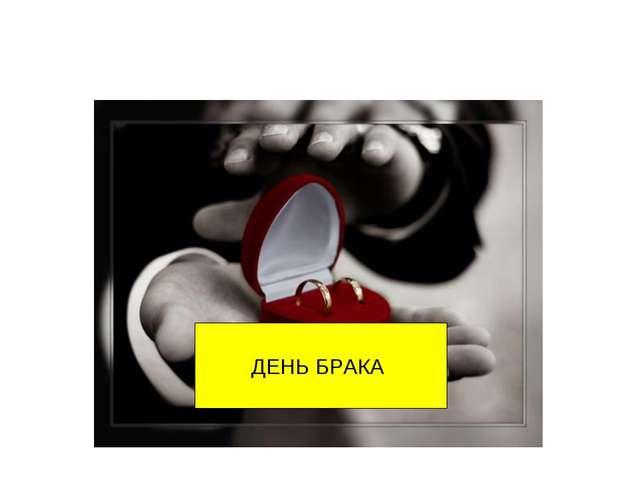 ДЕНЬ БРАКА
