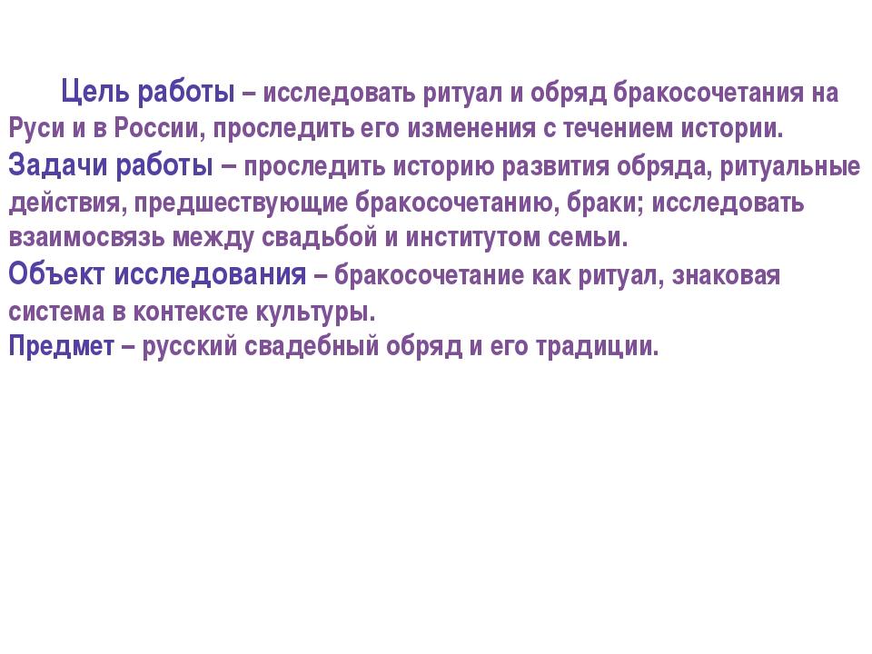 Цель работы – исследовать ритуал и обряд бракосочетания на Руси и в России,...