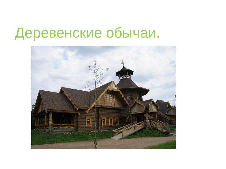 Деревенские обычаи.