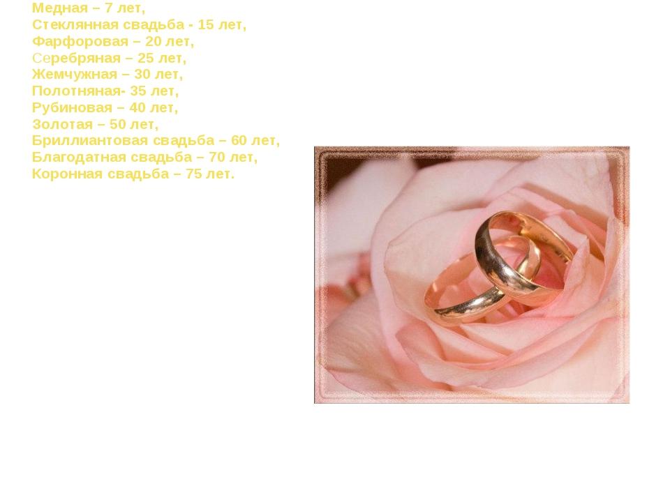 Юбилейные свадьбы Деревянная свадьба – 1 год, Ситцевая свадьба – 5 лет семей...