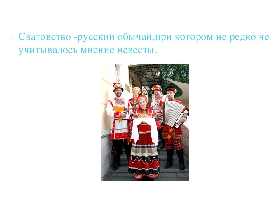 Старинный свадебный обряд на руси сценарий
