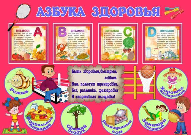 Картинки по запросу здоровый образ жизни для детей дошкольного возраста
