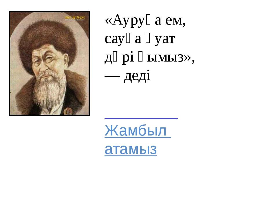 «Ауруға ем, сауға қуат дәрі қымыз»,— деді Жамбыл атамыз
