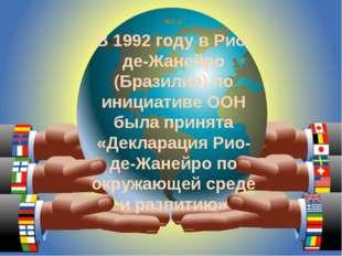 В 1992 году в Рио-де-Жанейро (Бразилия) по инициативе ООН была принята «Декла