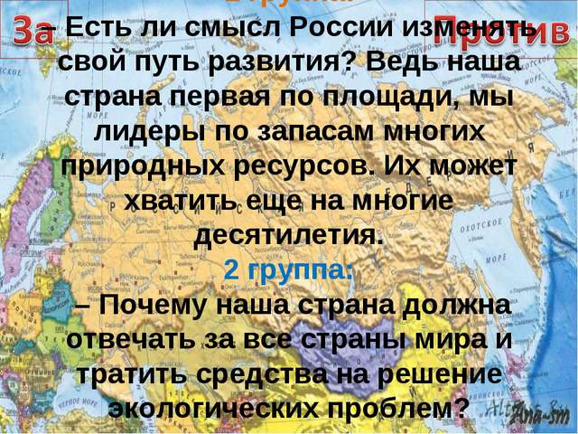 1 группа: – Есть ли смысл России изменять свой путь развития? Ведь наша стра...