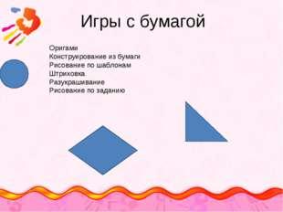 Игры с бумагой Оригами Конструирование из бумаги Рисование по шаблонам Штрихо