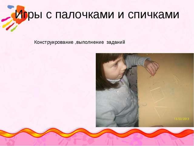 Игры с палочками и спичками Конструирование ,выполнение заданий