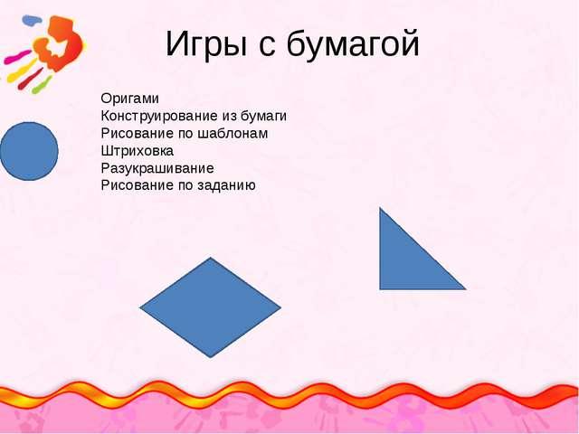Игры с бумагой Оригами Конструирование из бумаги Рисование по шаблонам Штрихо...