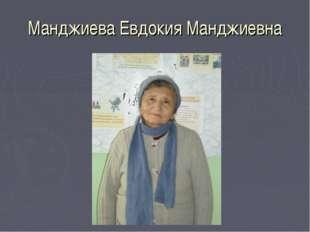 Манджиева Евдокия Манджиевна