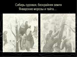Сибирь суровая, бескрайняя земля Январские морозы и тайга…