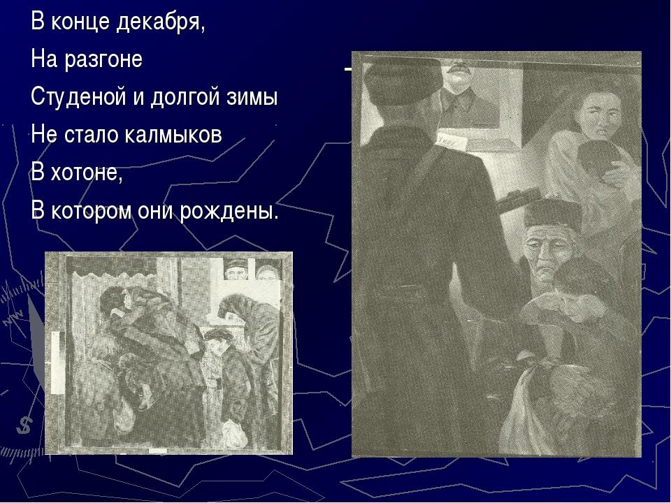 В конце декабря, На разгоне Студеной и долгой зимы Не стало калмыков В хотон...