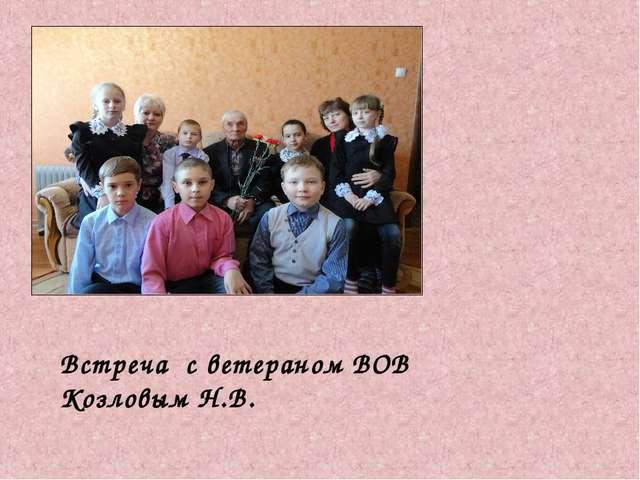 Встреча с ветераном ВОВ Козловым Н.В.