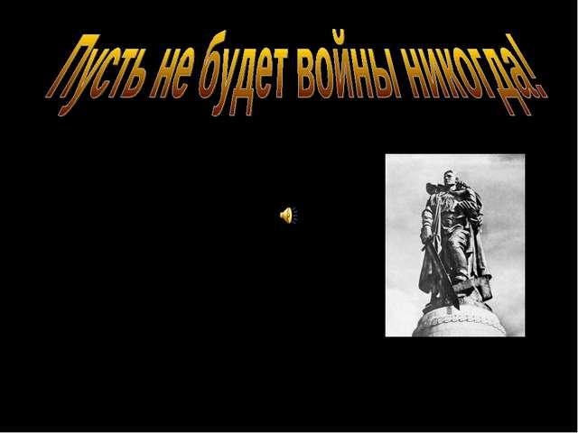 Шёл по улице солдат, усталый и довольный. Сколько тяжёлых боёв прошёл солдат....