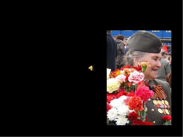 Вам поклон солдаты, За цветущий май, За рассвет над хатой, За родимый край. П...