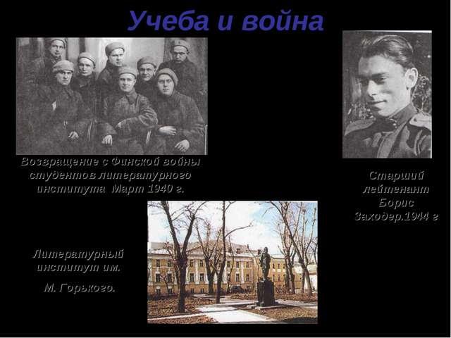 Учеба и война Возвращение с Финской войны студентов литературного института....
