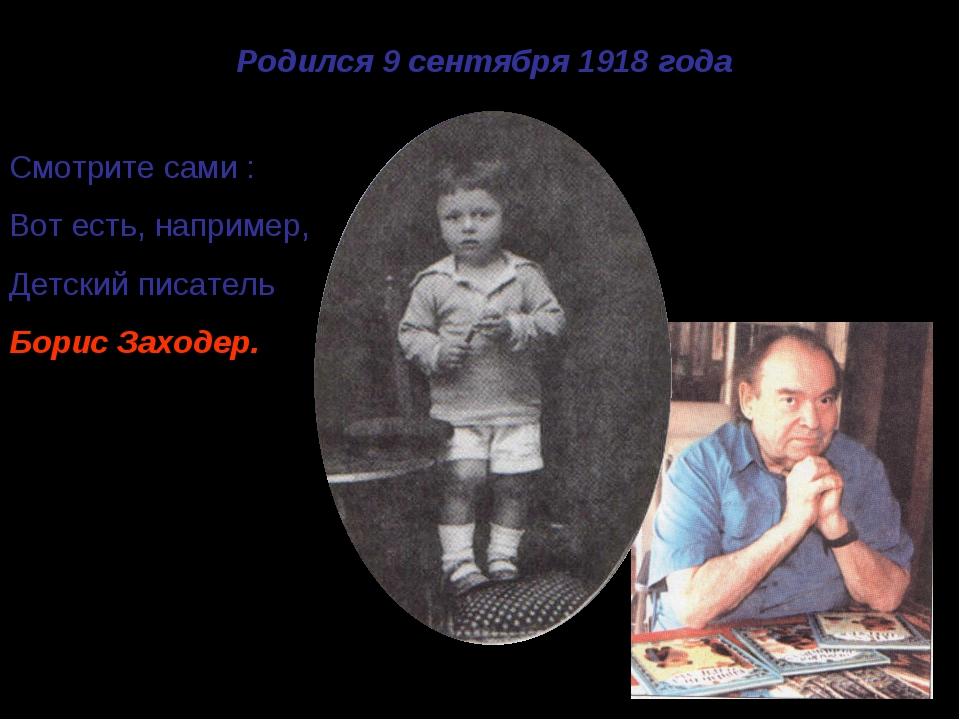 Родился 9 сентября 1918 года Смотрите сами : Вот есть, например, Детский писа...