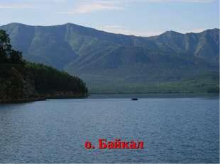 о. Байкал