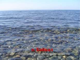 о. Байкал Байкальская вода чрезвычайно прозрачна