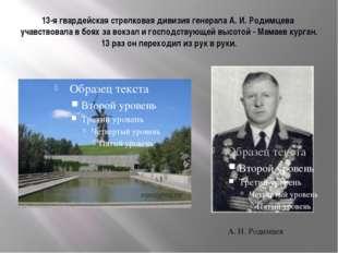 13-я гвардейская стрелковая дивизия генерала А. И. Родимцева учавствовала в б