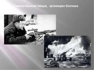 Снайпер Василий Зайцев, артиллерист Болтенко