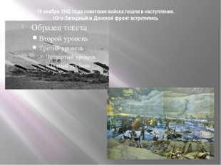 19 ноября 1942 года советские войска пошли в наступление. Юго-Западный и Донс