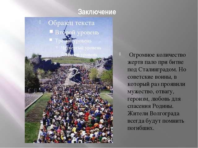 Заключение Огромное количество жертв пало при битве под Сталинградом. Но сове...