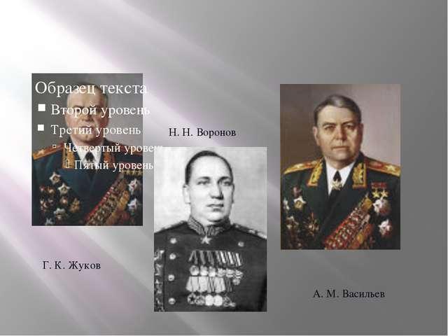 Г. К. Жуков Н. Н. Воронов А. М. Васильев