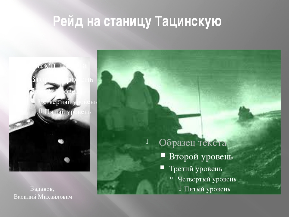 Рейд на станицу Тацинскую Баданов, Василий Михайлович