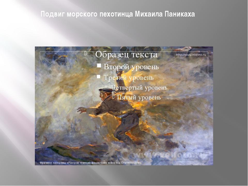 Подвиг морского пехотинца Михаила Паникаха