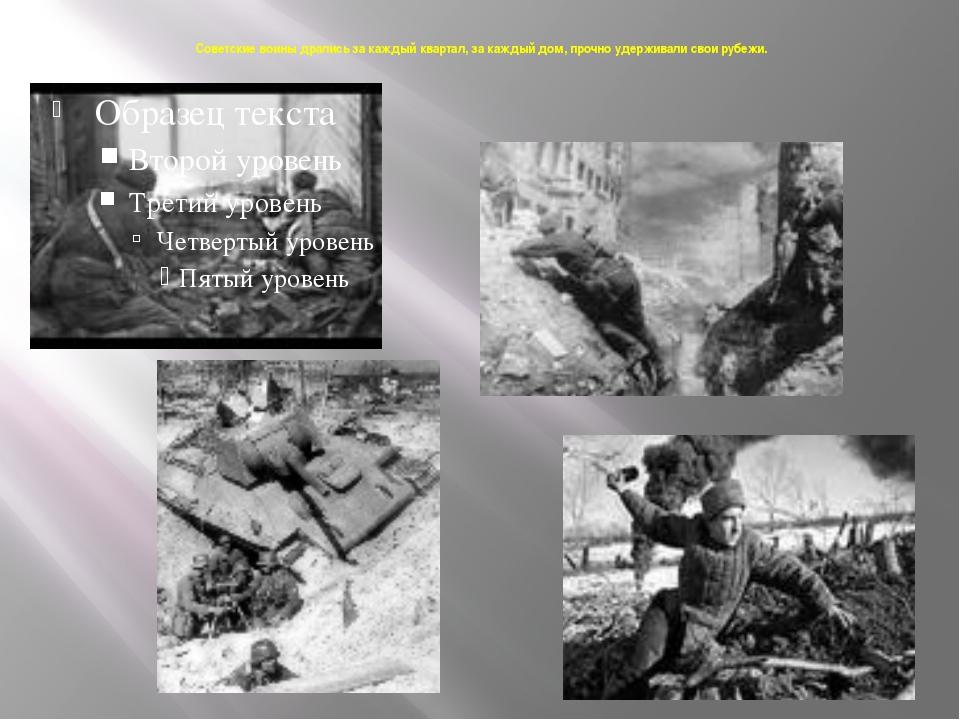 Советские воины дрались за каждый квартал, за каждый дом, прочно удерживали...