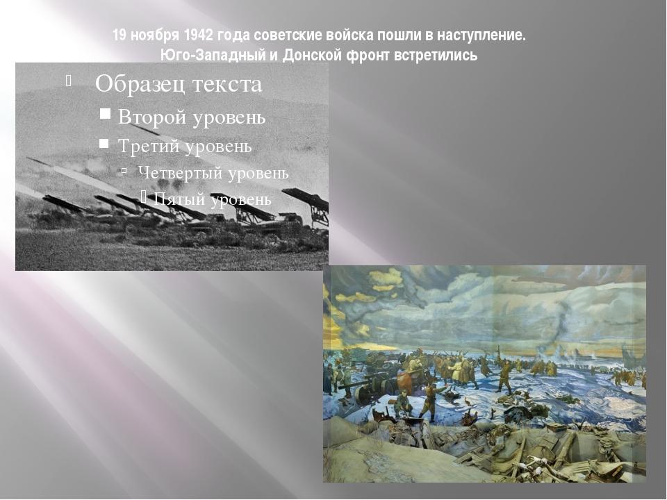 19 ноября 1942 года советские войска пошли в наступление. Юго-Западный и Донс...