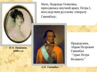 Мать, Надежда Осиповна, приходилась внучкой арапу Петра I, впоследствии русс