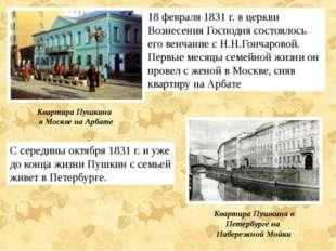 18 февраля 1831 г. в церкви Вознесения Господня состоялось его венчание с Н.Н