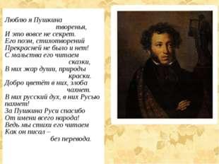 Люблю я Пушкина творенья, И это вовсе не секрет. Его поэм, стихотворений Пре