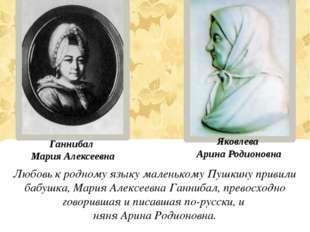 Любовь к родному языку маленькому Пушкину привили бабушка, Мария Алексеевна