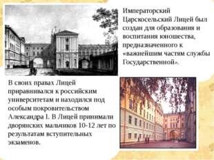 Императорский Царскосельский Лицей был создан для образования и воспитания ю