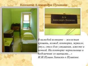 В каждой комнате – железная кровать, комод, конторка, зеркало, стул, стол дл