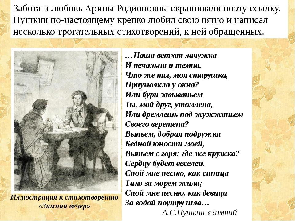 Стих пушкина арин