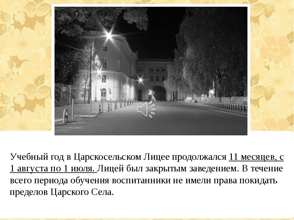 Учебный год в Царскосельском Лицее продолжался 11 месяцев, с 1 августа по 1...