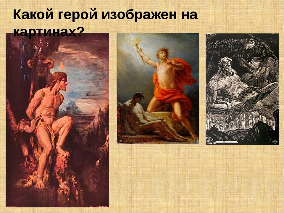 Какой герой изображен на картинах?
