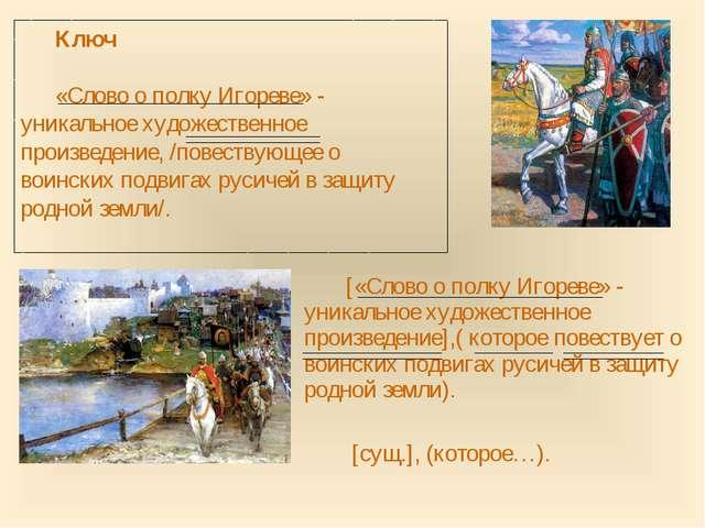 Ключ «Слово о полку Игореве» - уникальное художественное произведение, /пове...